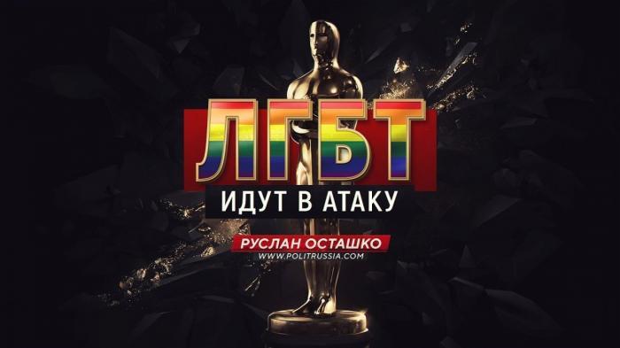 Вручение «Оскара»: ЛГБТ извращенцы идут в атаку на человечество