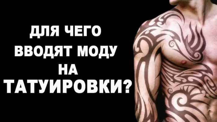 Мода на татуировку: для чего её вводят и как меняется жизнь человека, сделавшего себе тату?