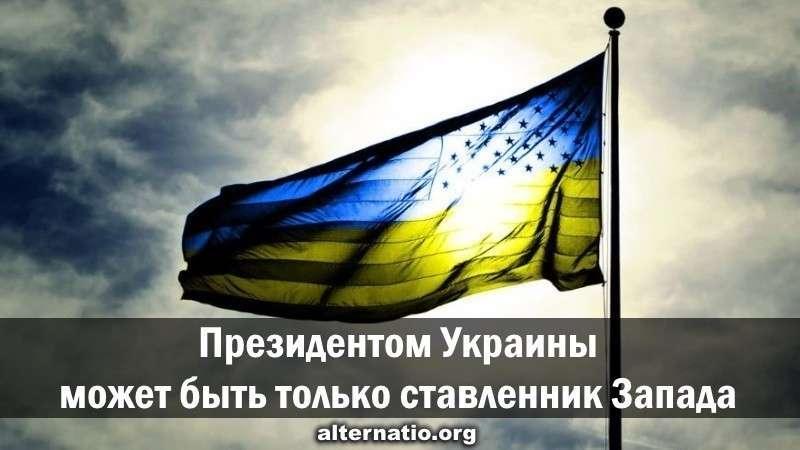 Выборы президента Украины. Кто бы не выиграл – это будет ставленник Запада