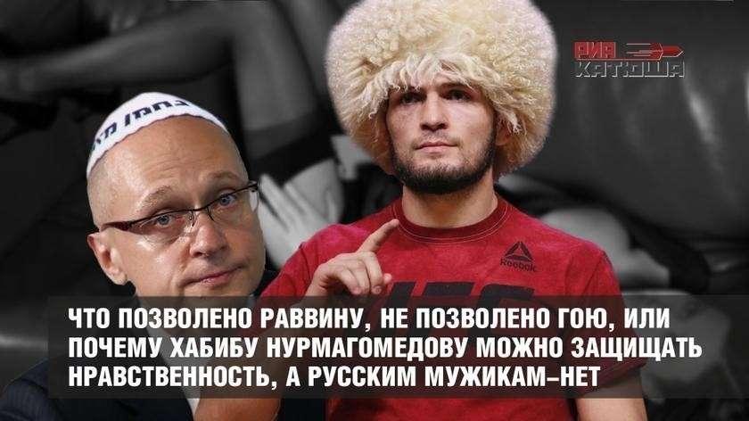 Почему Хабибу Нурмагомедову можно защищать нравственность, а русским мужикам – нет