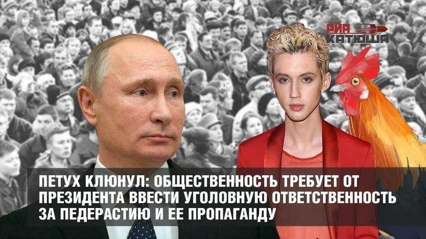 Российская общественность требует ввести уголовную ответственность за пропаганду педерастии