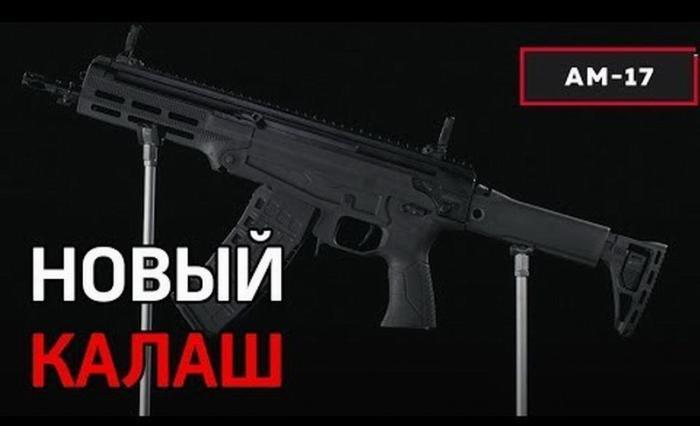 Концерн «Калашников» представил новый малогабаритный автомат АМ-17
