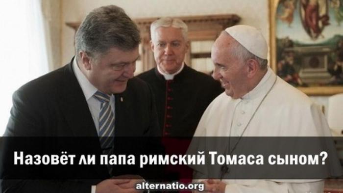 Назовёт ли Папа Римский украинского Томаса своим сыном?