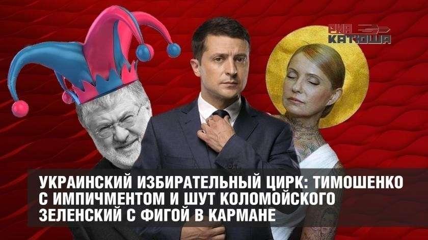 Тимошенко с импичментом и шут Зеленский с фигой в кармане – украинский избирательный цирк