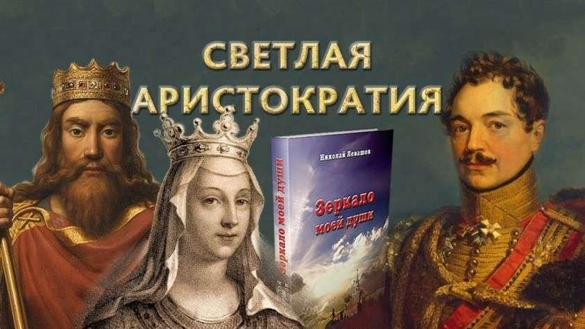 Светлая и Тёмная аристократия в Европе и России в Европе и России