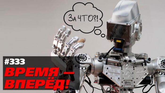 Российский робот «Фёдор» попал под западные санкции. Что дальше?
