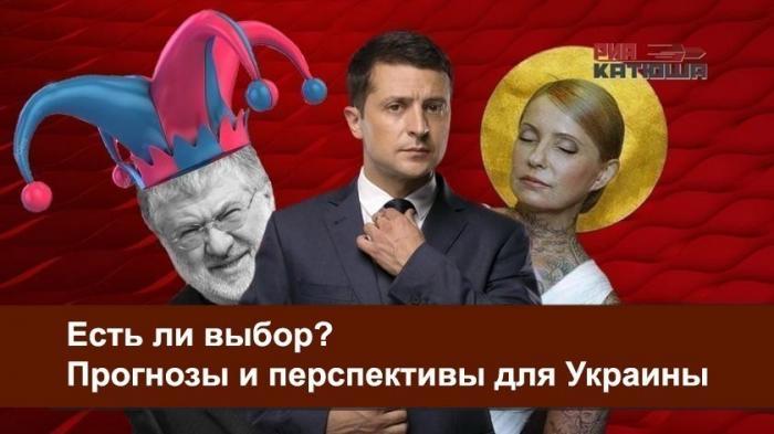 За кого голосовать на предстоящих выборах президента Украины? Прогнозы и перспективы для Украины