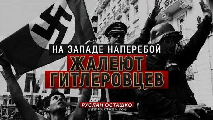 Посол Латвии в Канаде приравнял членов латышского легиона СС к жертвам холокоста