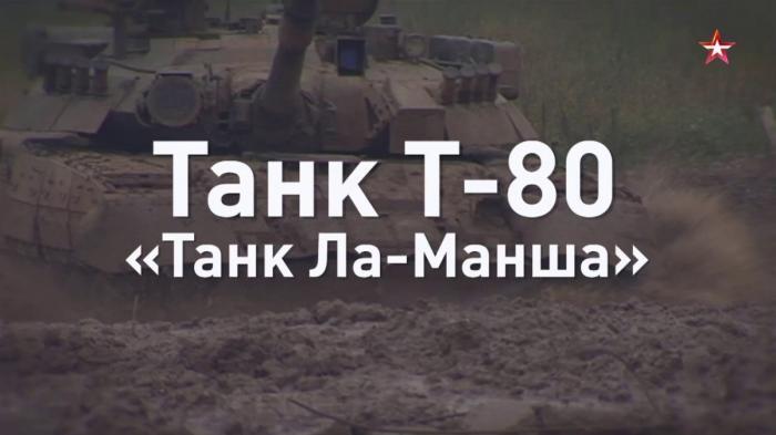Почему Т-80 в НАТО получил название «танк Ла-Манша», а в России – «летающий танк»