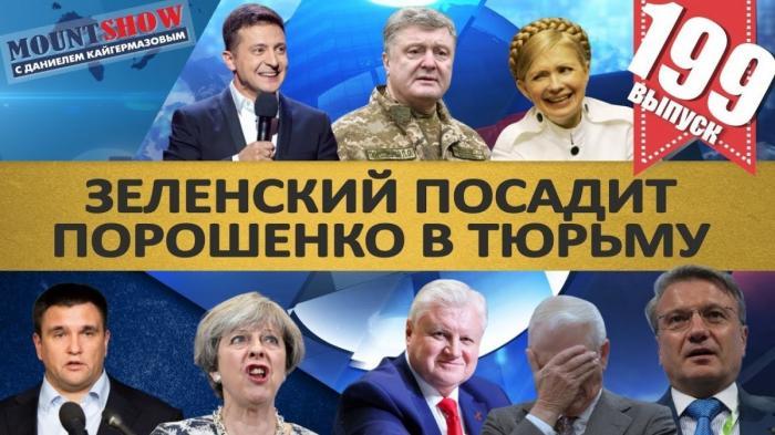Зеленский решил посадить Порошенко, а в Саратове сыру приговор читали