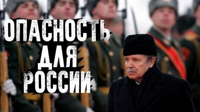 Цветная революция в Алжире. В чём опасность для России?