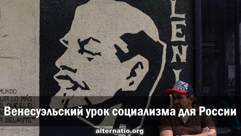 Венесуэльский социализм – это урок для России