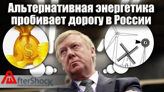 Как Чубайс «пилит» бюджет России прикрываясь заботой об экологии