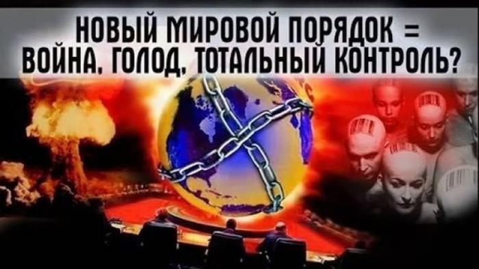 Тупик Нового Мирового Порядка и попытки выхода из него