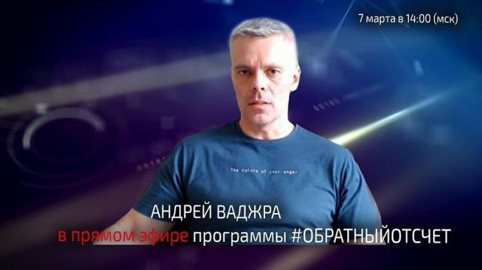 Ваджра: ссориться с Россией означает биться головой о стену