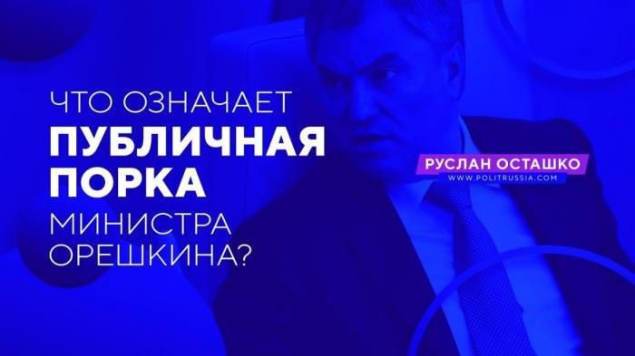 Вячеслав Володин устроил публичную порку министру Максиму Орешкину. Что это значит?