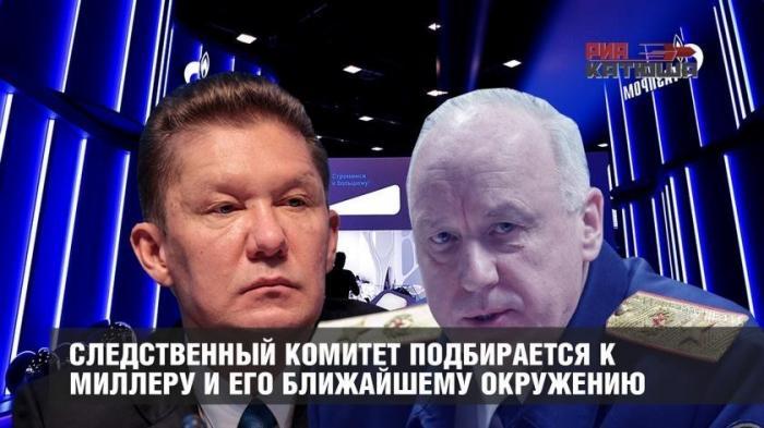 СКР подбирается к Алексею Миллеру и его ближайшему окружению