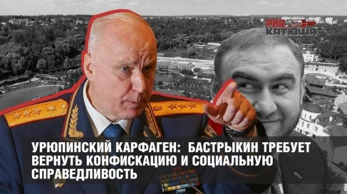 Александр Бастрыкин требует вернуть полноценную конфискацию и социальную справедливость