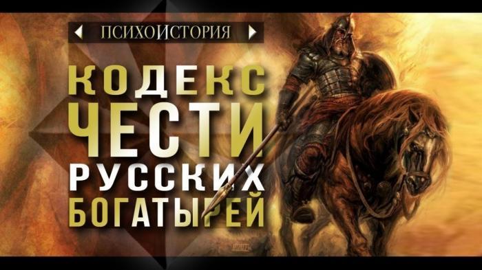 9 правил русских былинных воинов. Кодекс чести русских богатырей