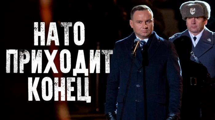 Трамп обложит Польшу новой данью. НАТО на грани самоликвидации
