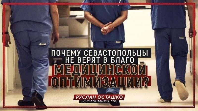 Почему жители Севастополя не верят в благо медицинской оптимизации?