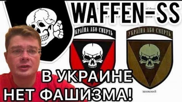 ВСУ к 8 марта получили Мёртвую голову на эмблему, как у фашистской дивизии СС