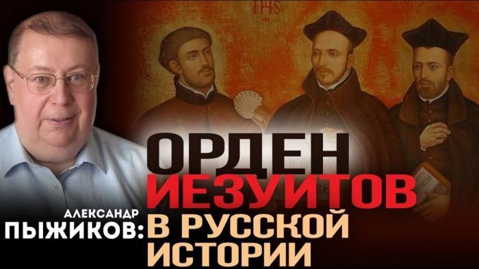 Как иезуиты управляли Россией. Александр Пыжиков