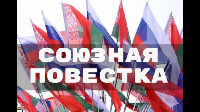 Главные события Союзного государства России и Белоруссии