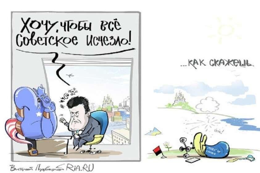 Декоммунизация на Украине будет вестись до полного разрушения государства