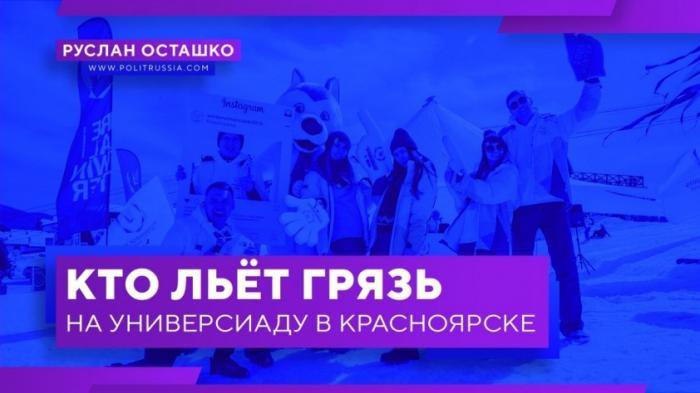 Универсиада в Красноярске: как либералы льют грязь на праздник