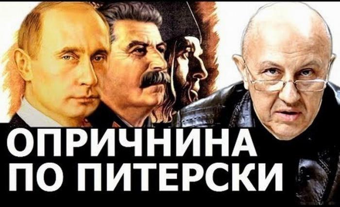 Победит ли в России питерская версия опричнины? Андрей Фурсов