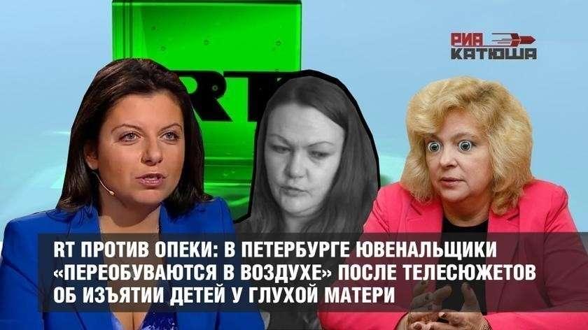 В Петербурге ювенальщики «переобуваются в воздухе» после сюжетов RT об изъятии детей у глухой матери