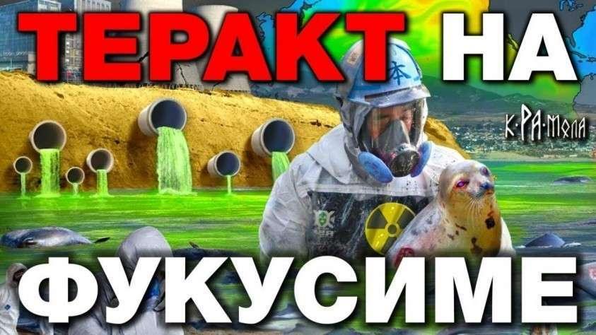 Ядерный взрыв на АЭС «Фукусима» был спланирован. Физик-ядерщик раскрыл тайну катастрофы