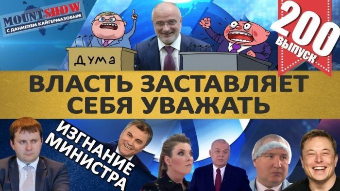 Российская власть решила заставить уважать себя. Изгнание Орешкина из Госдумы