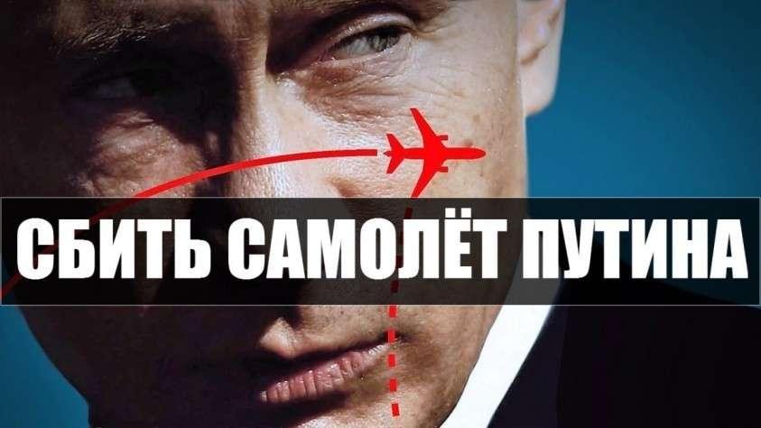 Охота на Президента Владимира Путина. Акт следующий, но далеко не последний