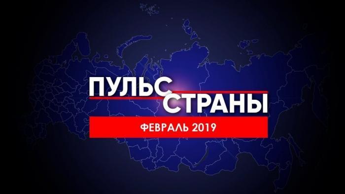 Состояние российской экономики и промышленности в феврале 2019 году