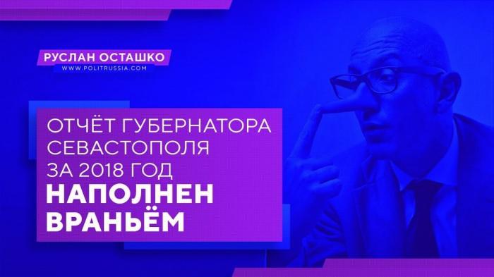 Отчет губернатора Севастополя Дмитрия Овсянникова наполнен враньем