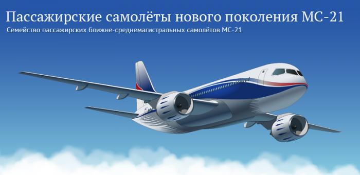 Правительство предложило авиакомпании «Победа» купить МС-21 вместо Boeing 737