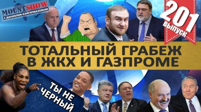 В Газпроме украли газопровод, а Порошенко выбирает куда бежать после выборов