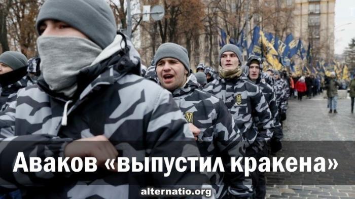 Аваков «выпустил кракена» неонацизма