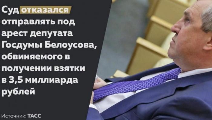 Коррупционера-миллиардера Вадима Белоусова поняли и простили. С кем не бывает?