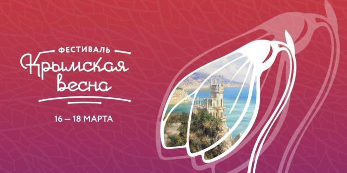 В Москве начался фестиваль «Крымская весна», посвящённый пятилетию воссоединения Крыма с Россией