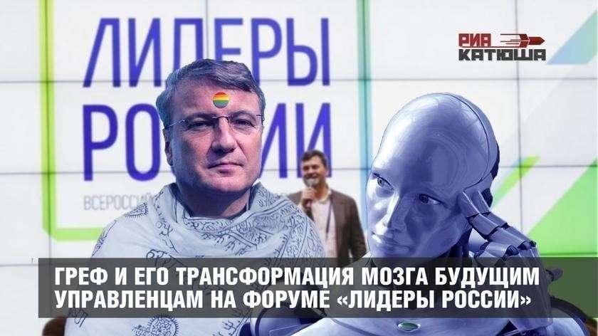 Герман Греф и его трансформация мозга будущим управленцам на сочинском форуме «Лидеры России»
