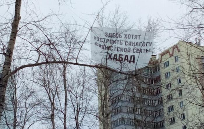 В Перми все спецслужбы заняты «страшной диверсией» с баннером о синагоге секты Хабад