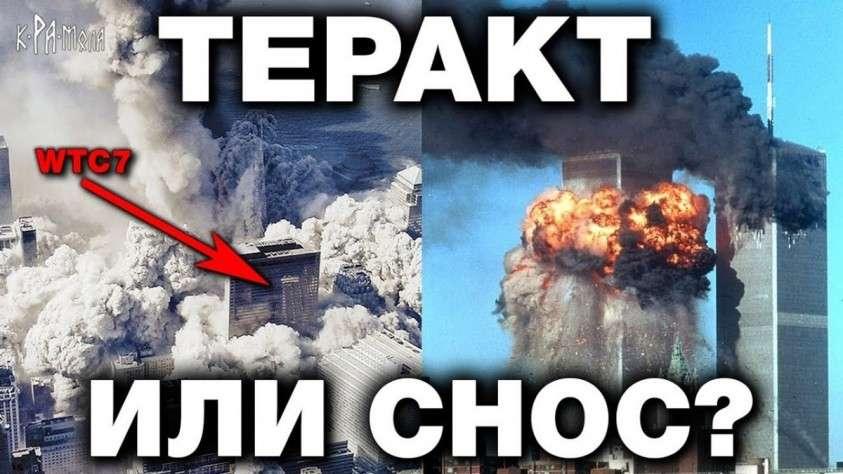 Политикам запрещено говорить о теракте 11 сентября. Кто организовал крупнейшую трагедию ХХ века?