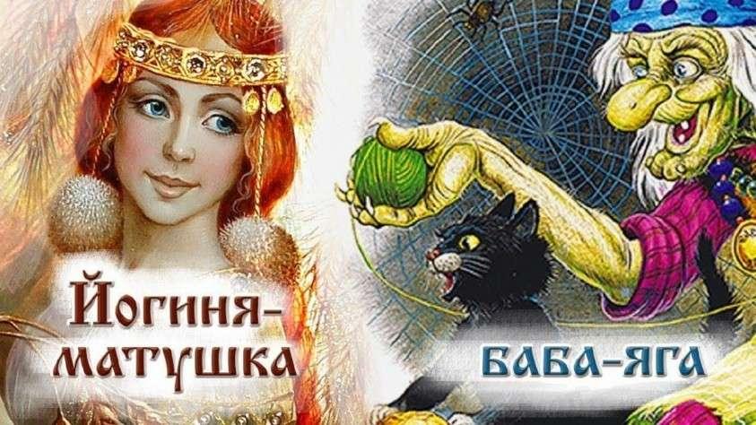 Подмена русского мировоззрения. Баба Яга и Йогиня матушка