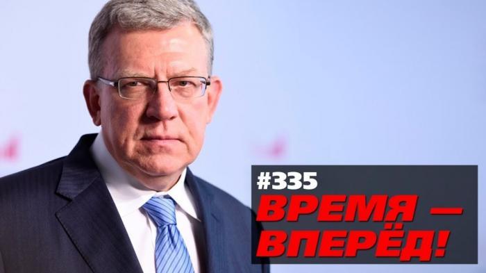 Россия отстала от мира на десятилетия? В чём не прав Алексей Кудрин