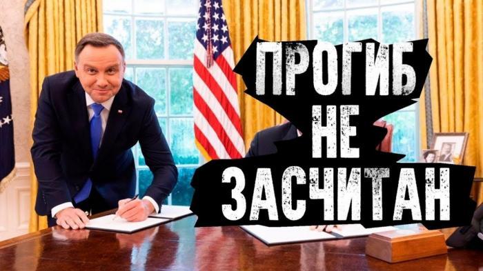 США снова бьют польских русофобов по самому больному