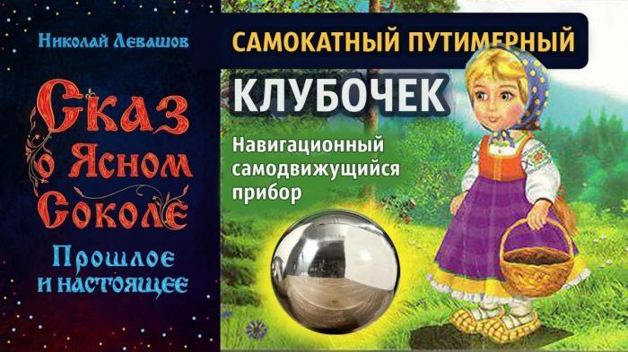Русские сказки. Самокатный путимерный клубочек – навигационный самодвижущийся прибор