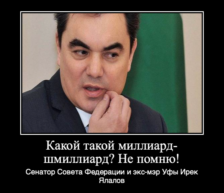 Сенатор Совета Федерации